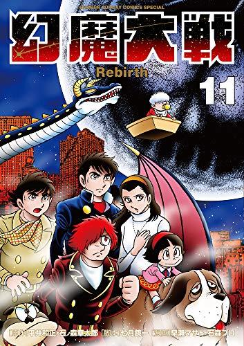 幻魔大戦 Rebirth (1-11巻 全巻) 漫画