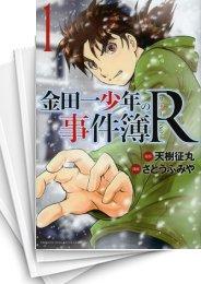 【中古】金田一少年の事件簿R (1-14巻) 漫画