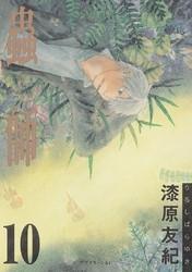 蟲師 10 冊セット全巻 漫画