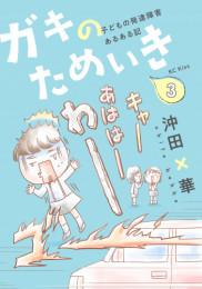 ガキのためいき 3 冊セット全巻 漫画