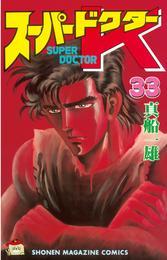 スーパードクターK(33) 漫画