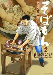そばもんニッポン蕎麦行脚(2) 漫画