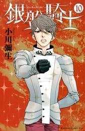 銀盤騎士(10) 漫画
