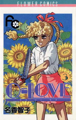 0-LOVE 漫画