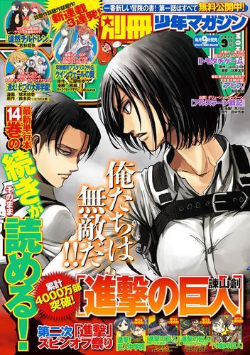 別冊少年マガジン 2014年9月号 [2014年8月9日発売] 漫画