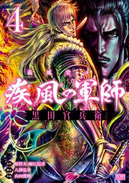 義風堂々!! 疾風の軍師 -黒田官兵衛-4巻 漫画