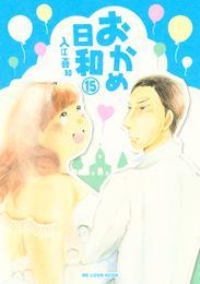 おかめ日和(15) 漫画