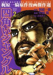 四角いジャングル2 漫画