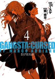 GANGSTA:CURSED.EP_MARCO ADRIANO 4巻 漫画