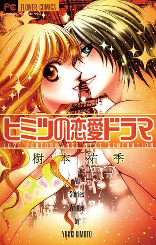 ヒミツの恋愛ドラマ 漫画