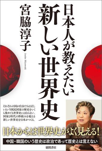 日本人が教えたい新しい世界史 漫画