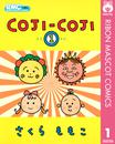 COJI-COJI 1 漫画