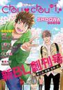 Chouchou vol.01 漫画