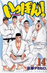 いっぽん! (1-14巻 全巻) 漫画