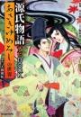 あさきゆめみしの世界 源氏物語ナビBOOK  漫画
