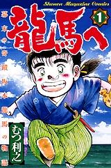 龍馬へ (1-7巻 全巻) 漫画