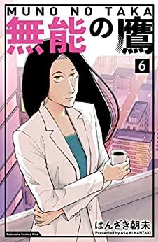 無能の鷹 (1-3巻 最新刊) 漫画