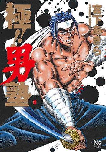 極!!男塾 (1-8巻 全巻) 漫画