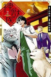 神獣医 (1-2巻 最新刊)