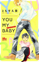 YOU MY BABY (1巻 全巻)