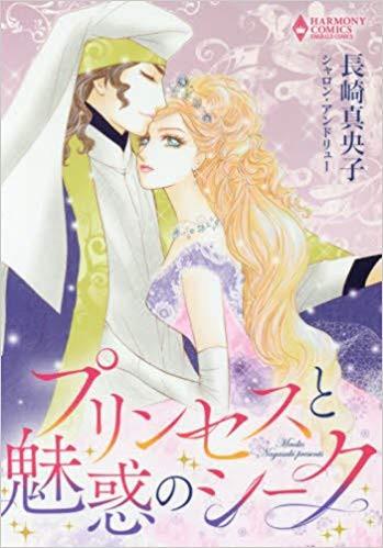 プリンセスと魅惑のシーク 漫画