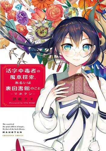 マホタン 〜活字中毒者の魔本探索、あるいは裏図書館のこと〜 漫画