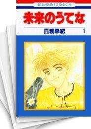 【中古】未来のうてな (1-11巻) 漫画