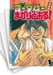 【中古】新・コータローまかりとおる (1-27巻 全巻) 漫画