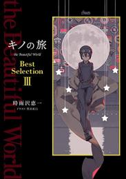【ライトノベル】キノの旅 the Beautiful World Best Selection (全3冊)