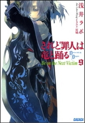 されど罪人は竜と踊る9(下) Be on the Next Victim(イラスト簡略版) 漫画