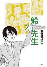 鈴木先生 9巻 漫画