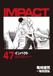 インパクト 47 漫画