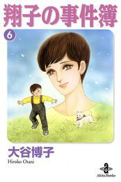 翔子の事件簿 6 漫画