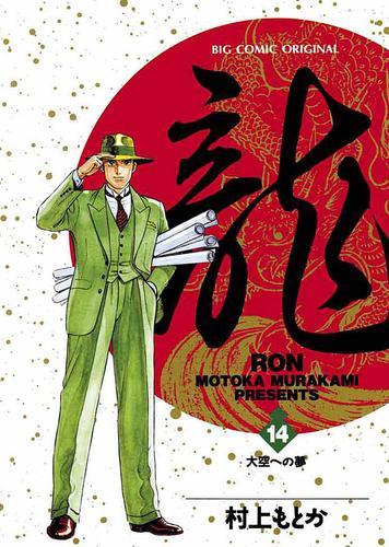 龍-RON-(ロン) 漫画