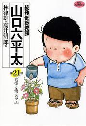 総務部総務課 山口六平太(21) 漫画