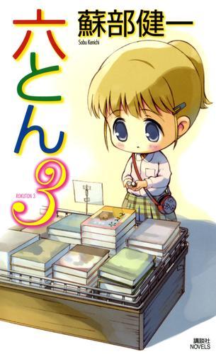 六とん3 漫画