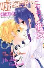 嘘つき王子とニセモノ彼女(4) 漫画