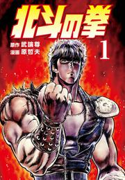 北斗の拳 1巻 漫画