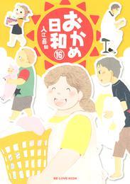 おかめ日和(16) 漫画