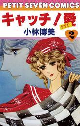 キャッチ!愛(2) 漫画