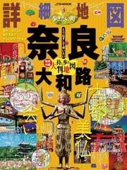 詳細地図で歩きたい町 奈良大和路 漫画