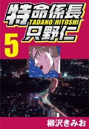 特命係長只野仁 5 漫画