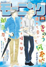 モーニング 2016年26号 [2016年5月26日発売] 漫画