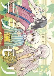 テラモリ(3) 漫画