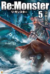 Re:Monster5 漫画