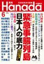 月刊Hanada2020年6月号 漫画