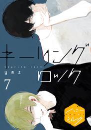 キーリングロック 分冊版(7) 漫画