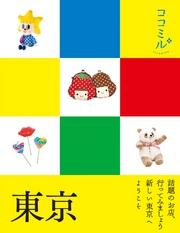 ココミル 東京(2017年版) 漫画