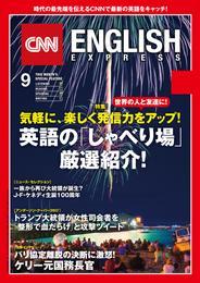 [音声DL付き]CNN ENGLISH EXPRESS 2017年9月号 漫画
