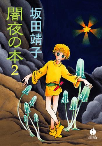闇夜の本 2 漫画